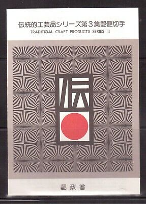 Japan 1985 Souvenir Card, Traditional Craft Products Series Iii !!