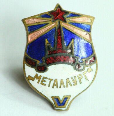 "USSR SOVIET ERA Sport Club DSO ""METALLURG"" ENAMEL PIN BADGE 1940-50-s #001"
