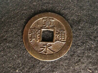 Antique Japanese Rare 250 Yr Old Edo Era Kanei 4 Mon Nami Wave Bronze Coin 1768