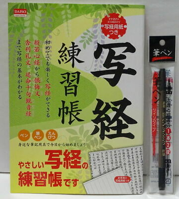 Japanese Calligraphy Starter Set Exercise Book & Dedicated Pen Learn culture Fun