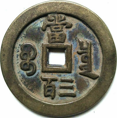 """Old Chinese Bronze Dynasty Palace Coin Diameter 49.5mm 1.949"""" 3.8mm Thick"""
