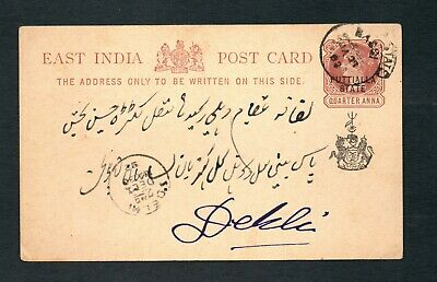 India   -   Puttialla  State  Postal  Stationery  Card  -  Used