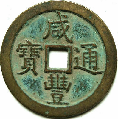 """Old Chinese Bronze Dynasty Palace Coin Diameter 44mm 1.732"""" 2.5mm Thick"""