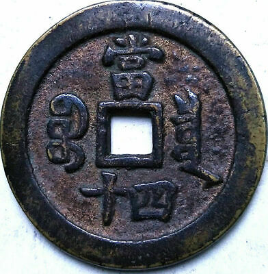 """Old Chinese Bronze Dynasty Palace Coin Diameter 45mm 1.772"""" 3.4mm Thick"""