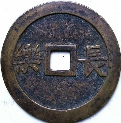 """Old Chinese Bronze Dynasty Palace Coin Diameter 53.5mm 2.106"""" 2.6mm Thick"""