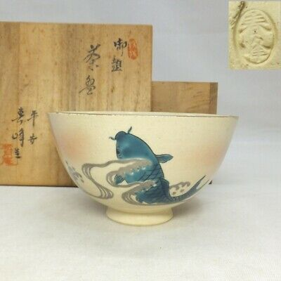 A791: Japanese tea bowl of pottery with popular carp by famous Shunpo Inoue