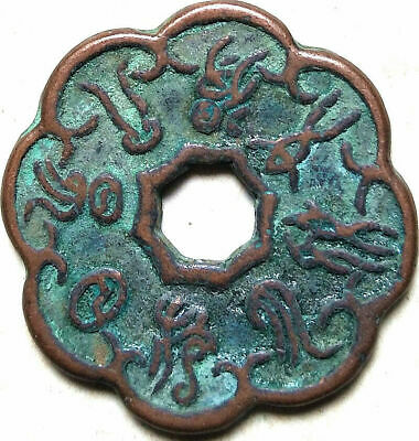 """Old Korean Bronze Dynasty Palace Coin Diameter 39.6mm 1.559"""" 2.7mm Thick"""