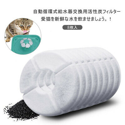 Pet Water Fountain Filter Activated Carbon Dog Cat Water Feeder filter 8Pcs/lot