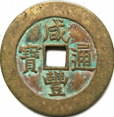 """Old Chinese Bronze Dynasty Palace Coin Diameter 42mm 1.654"""" 2.8mm Thick"""