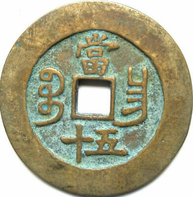 """Old Chinese Bronze Dynasty Palace Coin Diameter 53.6mm 2.11"""" 3.5mm Thick"""
