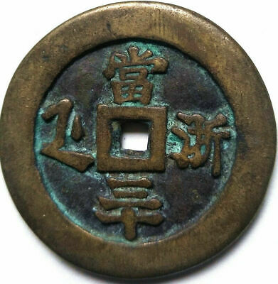 """Old Chinese Bronze Dynasty Palace Coin Diameter 45.5mm 1.791"""" 3.8mm Thick"""