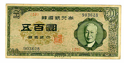 South Korea … P-24 … 500 Hwan … 4391(1958) … VF 1st Date