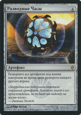 MTG Magic the Gathering RUSSIAN New Phyrexia Unwinding Clock 'NM NEAR MINT!