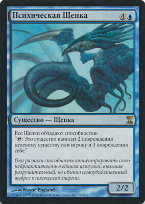 MTG Time Spiral Magic The Gathering. NM//M Condition