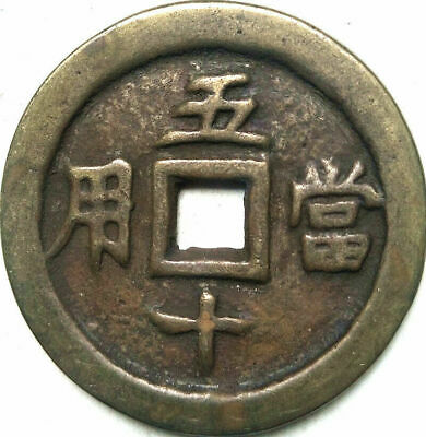 """Old Chinese Bronze Dynasty Palace Coin Diameter 50mm 1.969"""" 3.8mm Thick"""