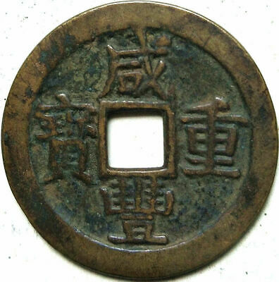 """Old Chinese Bronze Dynasty Palace Coin Diameter 39.5mm 1.555"""" 2.1mm Thick"""