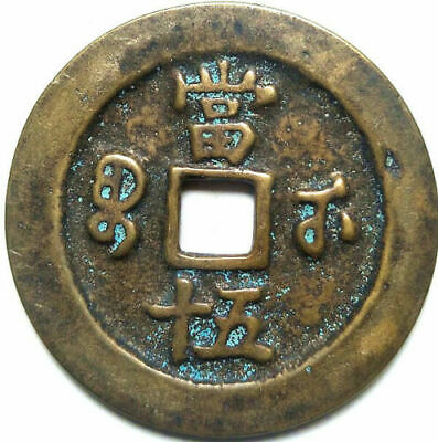 """Old Chinese Bronze Dynasty Palace Coin Diameter 47mm 1.85"""" 2.8mm Thick"""