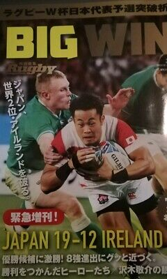 Ireland v Japan September 2019 Rugby World Cup post-game magazine programme
