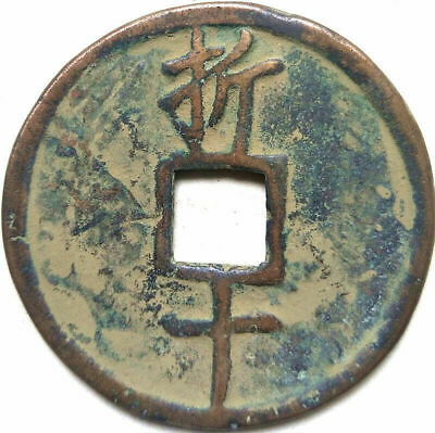 """Old Chinese Bronze Dynasty Palace Coin Diameter 52.5mm 2.067"""" 3mm Thick"""