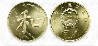 China PRC 5 Yuan coin 2017 UNC Harmony Calligraphy