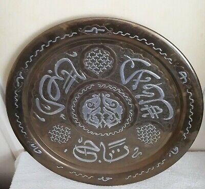 Antique Middle Eastern Wall Plaque With Arabic Script