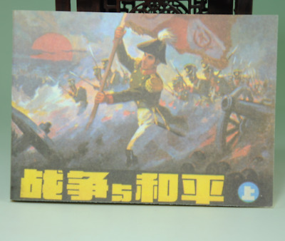 collect chinese old WAR AND PEACE 1982 antique picture-story book Aa01J