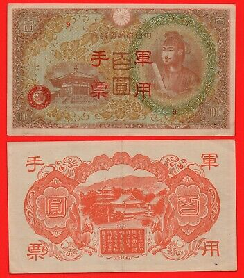Japan military currency 100 yen bannkote