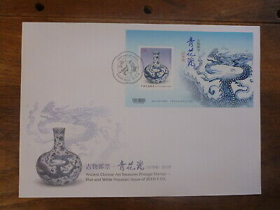 Taiwan 2018 Ancient Chinese Art Treasures Mini Sheet Fdc First Day Cover