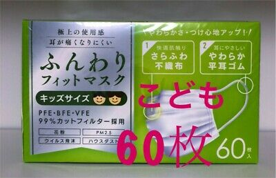 [Kids Size] Disposable Face Mask 60 Pieces Surgical PFE BFE VFE PM2.5 99% Cut 口罩