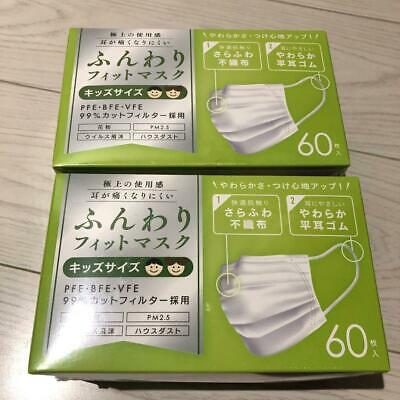 [Kids Size] Disposable Face Mask(60 x 2) 120 Pieces PFE BFE VFE PM2.5 99% cut 口罩