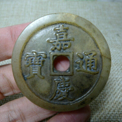 Chinese jadeware old jade hand carved jade money jiaqing tongbao 1102