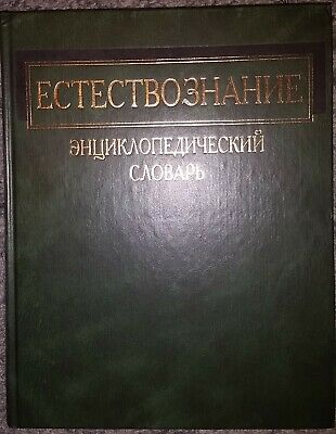 Russian Book Natural science Encyclopedic dictionary Hardcover Illustrated Gift