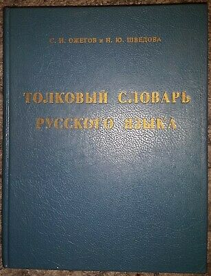 Vintage Book Explanatory dictionary Russian language Hardcove Soviet Old Ozhegov