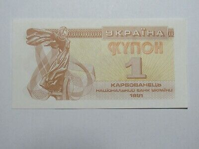 Old Ukraine Paper Money Currency - #81a 1991 1 Karbovanets - Crisp Uncirculated