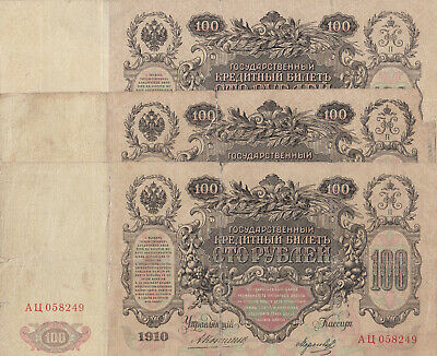USED FAIR CONDITION RUSSIAN EMPIRE BANKNOTE 1910 YEAR 100 RUBLES