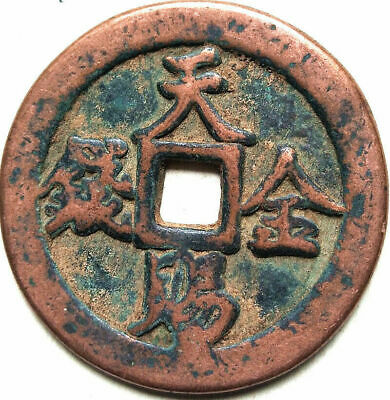 "Old Chinese Bronze Dynasty Palace Coin Diameter 51mm 2.008"" 3.1mm Thick"