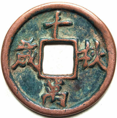 "Old Chinese Bronze Dynasty Palace Coin Diameter 47.6mm 1.874"" 2.8mm Thick"