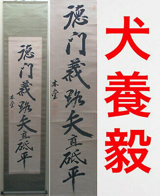 J169: Japanese old hanging scroll of calligraphy by great TSUYOSHI INUKAI