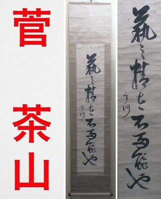 J180: Japanese old hanging scroll of one line calligraphy by great KAN CHAZAN
