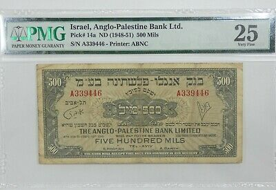 Israel (1948-51) Anglo-Palestine Bank Limited 500 Mils PMG 25 Very Fine