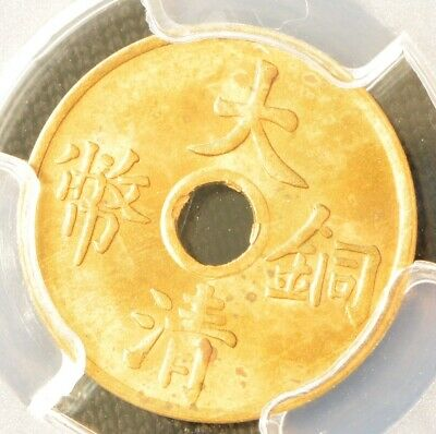1911 CHINA Empire One Cent Brass Coin PCGS CL-HB.82 Y-25 MS 64