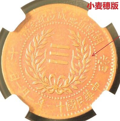 1922 CHINA Hunan 10 Cent Copper Coin NGC VF Details