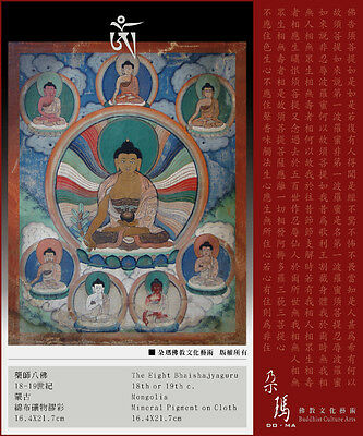 Mongolia Tibetan Buddhist Old Thangka『The Eight Bhaishajyaguru』 蒙古老唐卡『藥師八佛』