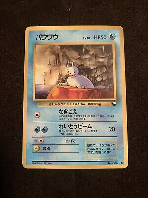 SEEL No.086 GLOSSY VENDING SERIE 2 NM JAPANESE POKEMON CARD