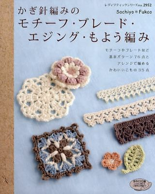 SACHIYO FUKAO CROCHET EDGING BRAID Japanese Craft Book