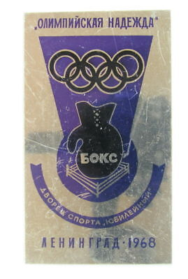 USSR OLYMPIC HOPE BOX BOXING CHAMPIONSHIP 1968 PLAQUE