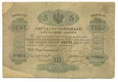 Russia State Credit Note 3 Rubles 1865 RARE VG
