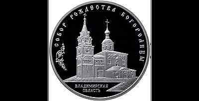 RUSSIA CATHEDRAL OF THE SAINT VIRGIN'S NATIVITY 2012  1oz. silver proof  3 rub