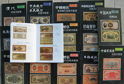 F2000,  Chinese Banknotes Catalog, Whole set of 15 Volumes