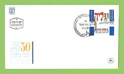 Israel 1983 50th Anniv of Jewish Immigration from Germany First Day Cover